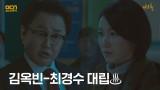 """""""약만 구해오면 여길 나가죠"""" 김옥빈-최경수 대립♨"""