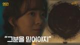 *무당* 병원 사람들 하나 둘 끌어들이는 김선녀