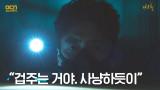 """""""사냥하듯이"""" 이준혁, 검은 연기의 수상함을 눈치채다!"""
