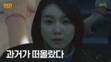 김옥빈, 동림의 팔찌를 보고 떠오른 이수연과의 과거..