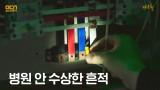 (수상) 누군가 고의로 전선 케이블을 잘랐다?!
