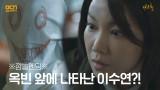 ※깜놀엔딩※ 이준혁-김옥빈 눈 앞에 나타난 이수연?! #스마일