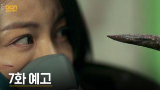 [7화 예고] 괴물의 '진짜 정체'와 마주한 김옥빈?!