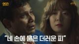 """""""네 손에 묻은 더러운 피"""" 모든 걸 꿰뚫는 듯한 김선녀!"""