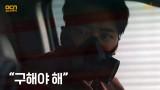 """""""구해야 해"""" 이준혁, 죽은 친구 연인 구하러 병원 밖으로!"""