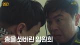 (뜨악) 임원희, 권총 오발로 뱀눈 쏴버리다?!