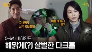 [메이킹] 해맑게 살벌한(?) 다크홀 배우들의 쏘 스윗 모먼트