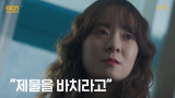 """""""제물을 바치라고"""" 김선녀 선두로 미쳐돌아가는 병원 안!"""