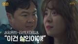"""♨대립♨ """"이건 살인이야!"""" 임원희-김선녀 의견충돌!"""
