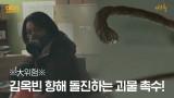 ※大위기※ 김옥빈 향해 돌진하는 괴물 촉수!
