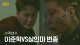 ♨액션♨ 도끼 든 이준혁 VS 괴력의 살인마 변종!