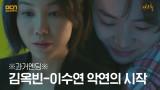 ※과거엔딩※ 밝혀지는 김옥빈-이수연 악연의 시작!
