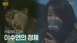 7화 #하이라이트# 김옥빈의 남편을 죽인 살인마 이수연의 정체?! #다크홀