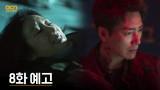 """[8화 예고] """"저들과 연결된 느낌"""" 김옥빈, 변종인간 될 위기?!"""