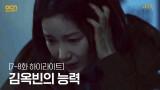 7화 #하이라이트# 김옥빈이 가진 변종인간의 능력?!