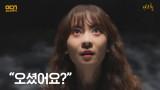 """""""오셨어요?"""" 의식을 통해 괴물과 교감하는 김선녀!"""