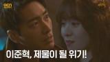 (일촉즉발) 이준혁, 김선녀의 제물로 바쳐질 위기?!