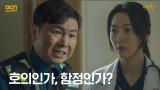 (의아) 갑자기 호의를 베푸는 김선녀 측근들?
