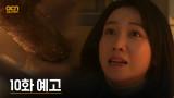 """[10화 예고] """"감히 니들이"""" 결국 모습을 드러낸 촉수 괴물?!"""