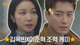 #하이라이트# [김옥빈X이준혁] 조력 케미 뿜뿜★