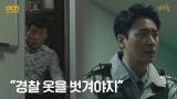 """""""경찰 옷을 벗겨야지"""" 과거 이준혁 동생 죽음의 배후?!"""