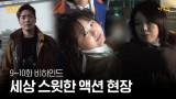 """[메이킹] """"괜찮아요?"""" 난무하는 쏘스윗 다크홀 액션현장!"""
