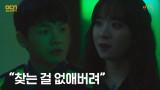 """""""그놈들이 찾는 걸 없애버려"""" 김선녀 손에 놀아난 조현호!"""