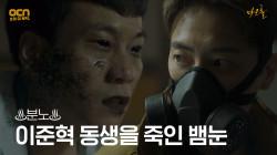 ♨분노♨ 이준혁, 동생 죽인 범인 알고 폭발!