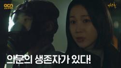 (긴장) 화학공장 의문의 생존자를 쫓는 김옥빈 일행!