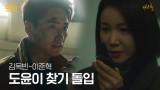 김옥빈-이준혁, 흩어져서 도윤이 찾기 돌입!