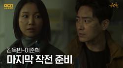 김옥빈-이준혁, 다크몬스터에 맞서기 위한 마지막 작전!