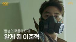 #하이라이트# 이준혁, 동생의 죽음에 대해 알게 되다!