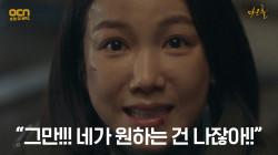 """""""그만!!"""" 임원희 죽이려는 다크몬스터에 절규하는 김옥빈!"""
