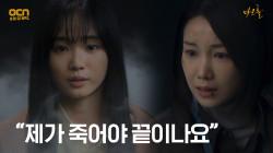 """(눈물) """"제가 죽어야 끝이나요"""" 끝까지 동림을 붙잡는 김옥빈!"""