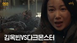 """""""거기서 나와 제발!"""" 다크몬스터의 최후에 울음 쏟는 김옥빈"""