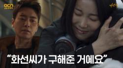 (안도) 재앙의 끝, 김옥빈의 손을 잡아주는 이준혁