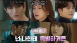 """[1화 예고] """"다 멸망시켜줘!"""" 술김에 빌어버린 박보영의 소원, 어쩌다 시작된 로맨스?!"""