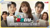 [티벤터뷰/스페셜] 서인국이 인정한 금손 박보영?! 멸망즈의 가정의달 기념 카드 만들기♥ (feat.이벤트)