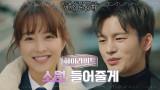 """[1분 하이라이트] """"본인이 멸망이시다?"""" 박보영, 서인국에게 빈 '진짜' 소원은?"""