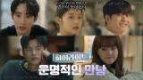 """[5분 하이라이트] 박보영X서인국의 운명적인 만남! """"날 사랑하는 최초의 인간이 돼♥"""""""
