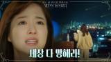 """지친 하루 끝, 쏟아지는 별들에 저주 외치는 박보영 """"다 멸망해버려!!"""""""