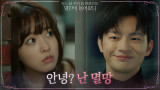 """""""네가 불러서 왔는데?"""" 박보영 집에 쳐들어온 '멸망' 서인국!"""
