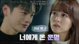 """[2화 예고] """"내일도 볼까?"""" 서인국, 박보영 앞에 계속 나타나는 이유?!"""