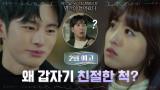 [2화 예고] 박보영&전남친 김지석 앞에 나타난 흑기사(?) 서인국