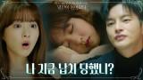 박보영의 꿈 속으로 들어온 서인국, 멸망의 집으로 초대합니다?