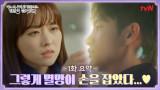 [1화 요약] 박보영♥서인국 첫만남부터 로맨스까지 무슨일?