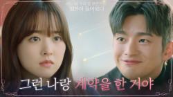 """""""전기쪽이야..?"""" 박보영에게 정체성 의심(?)받는 서인국, 짓궂은 능력 발휘 타임!"""