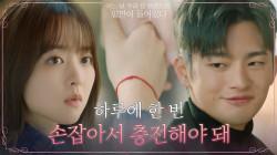 ※1일 1손잡기 필수※ 박보영에게 수동 충전식(?) 약속의 팔찌 채운 서인국