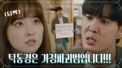 (혈압주의♨) 쓰레기 구남친 김지석, 박보영 회사에서 뻔뻔스러운 진상짓