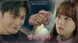 박보영, 얄미워도 차마 놓을 수 없는 서인국의 손
